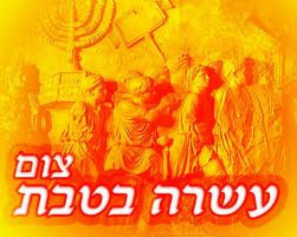El mundo judío cumple el ayuno de Asará Betevet, que recuerda el sitio babilónico a Jerusalem
