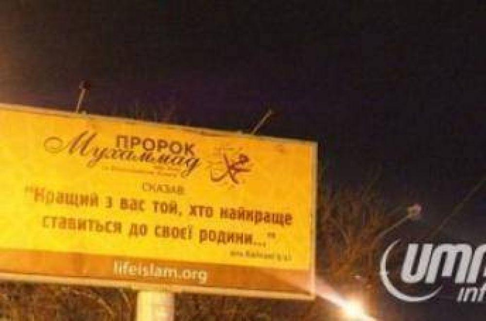 Carteles informativos sobre el Islam en las calles de Kiev
