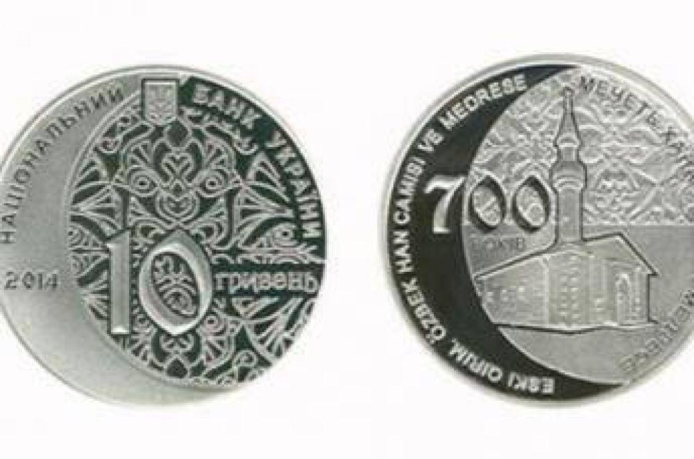 Ucrania emitió moneda con imagen de una mezquita