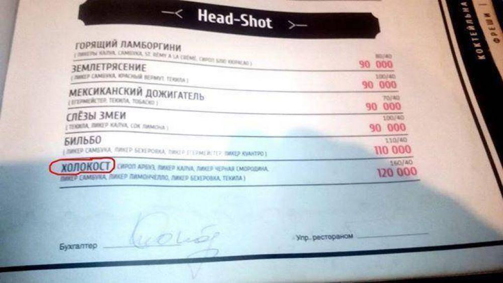"""Un bar de Bielorrusia agregó a su menú un trago llamado """"Shoá"""""""