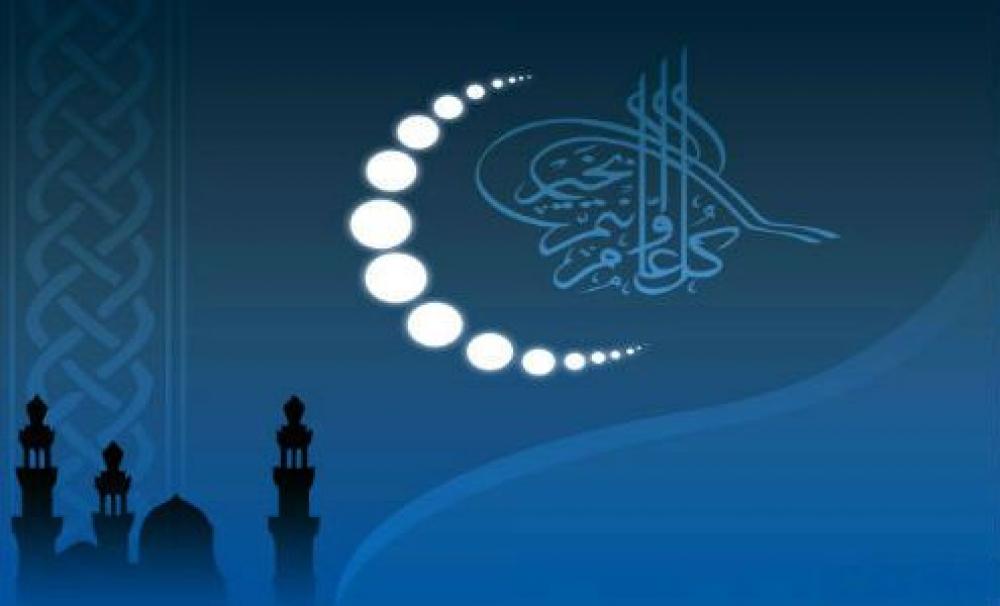 Prepararse para el mes de Ramadán