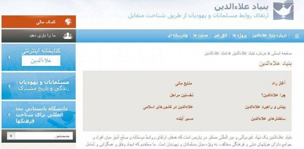 EE.UU. denuncia que Irán bloquea sitio de Internet en persa dedicado a enseñar la Shoá