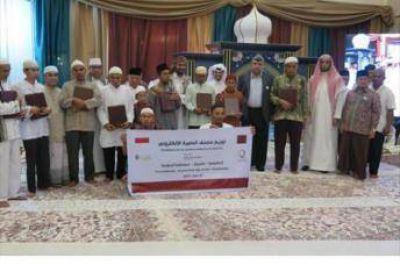 Dos mil ejemplares del Cor�n en braille distribuidos en Indonesia
