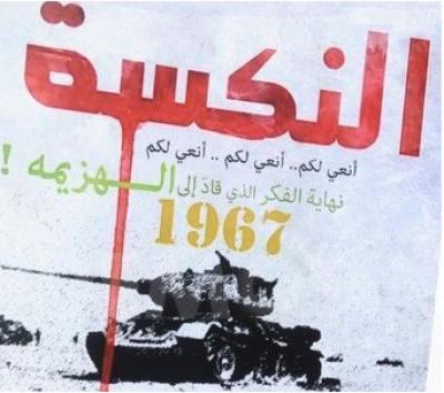 Israel y la ingeniería del terror. 50 años de la Naksa