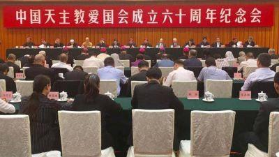 China; la Asociación Patriótica conmemora sus 60 años. Palabras del pasado