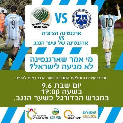 El sionismo llevará a cabo el partido entre Argentina e Israel