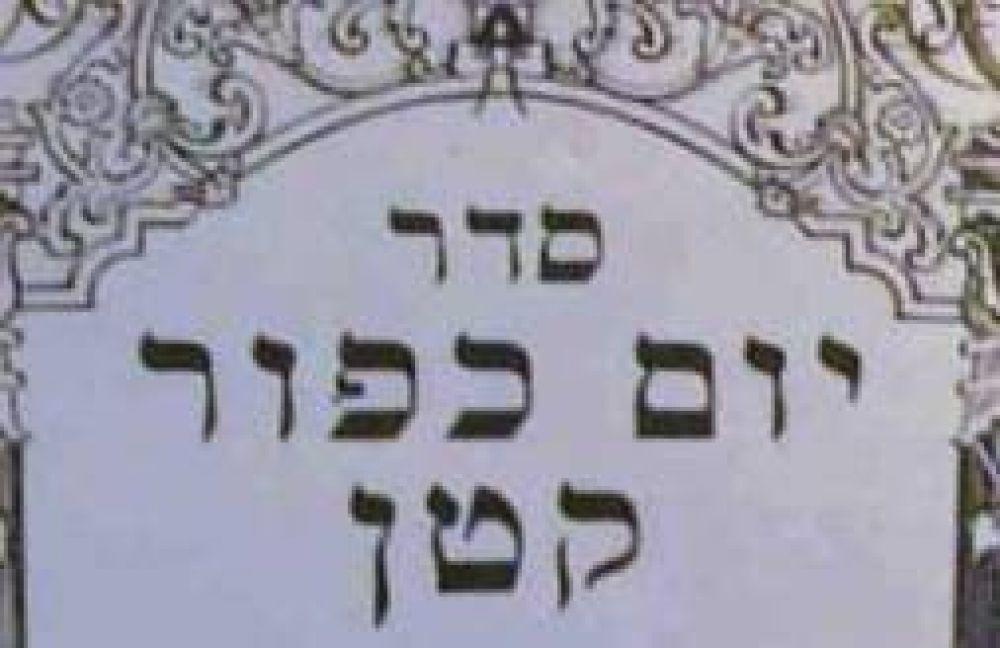 El mundo judío ayuna y conmemora Iom Kipur Katán, en vísperas del inicio del último mes del año hebreo