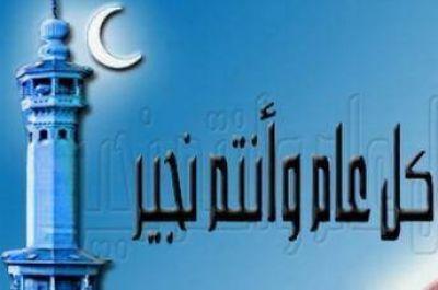El Mundo Islámico conmemora el inicio del nuevo año musulmán