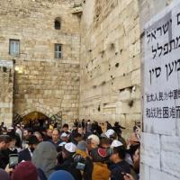 Muro de los Lamentos: Rezan por los afectados y el fin del coronavirus