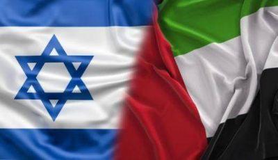 Emiratos Árabes e Israel: David y Golia